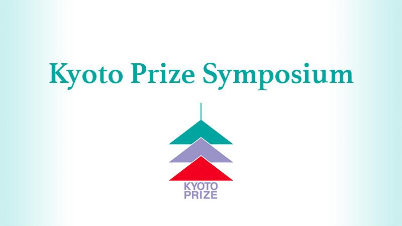 Kyoto Prize Symposium